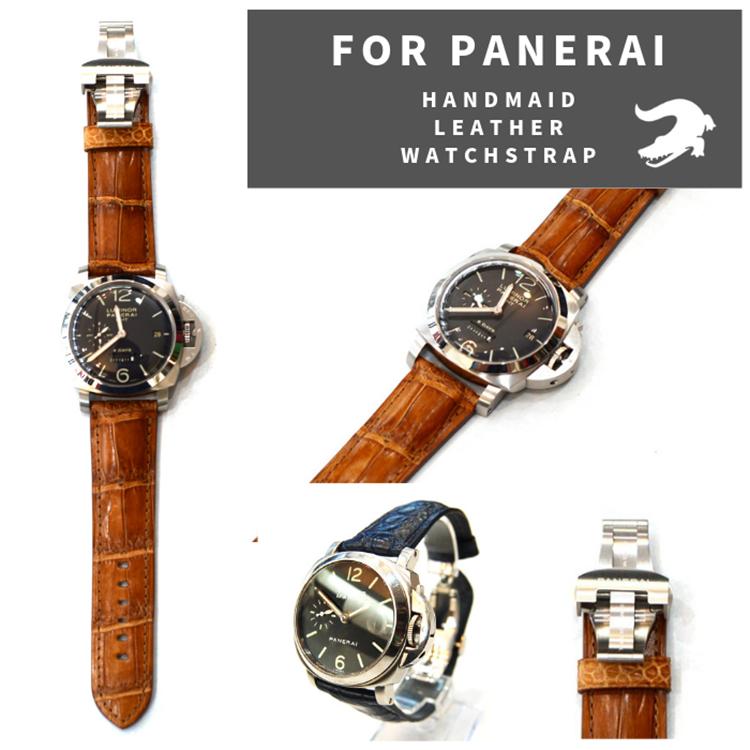 パネライ用 時計ベルトオーダー(PANERAI)